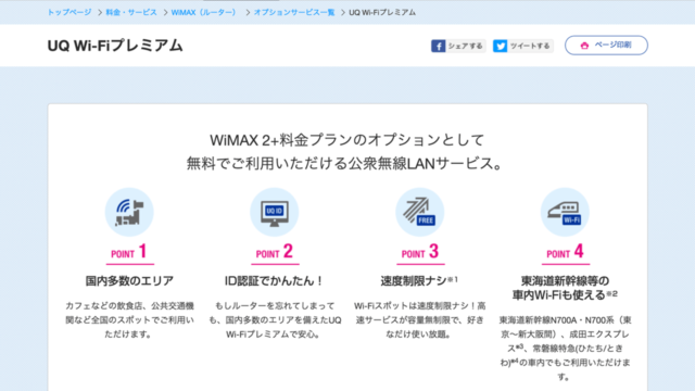 UQ Wi-Fi プレミアム