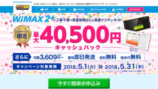 GMOとくとくBB WiMAX 5月キャンペーン