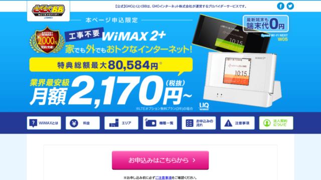 GMOとくとくBB WiMAX 3月キャンペーン