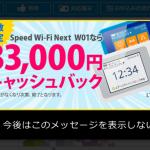 GMO W01 台数限定 ポップアップ通知