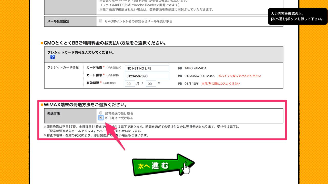 GMOとくとくBB WiMAX 申込画面