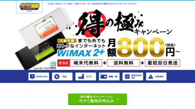 GMOとくとくBB WiMAX 得の極みキャンペーン