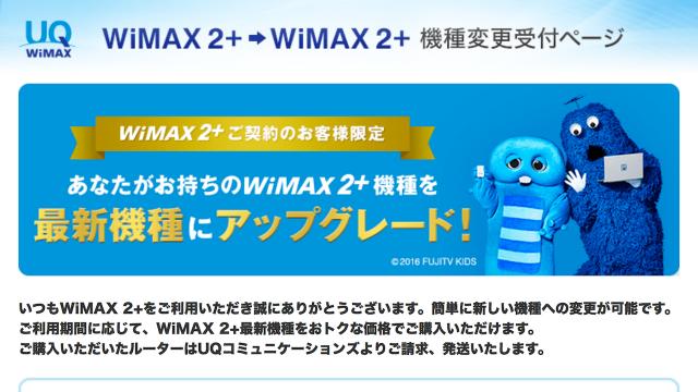 WiMAX 2+ 機種変更