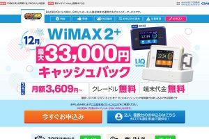 WiMAX キャンペーン 12月