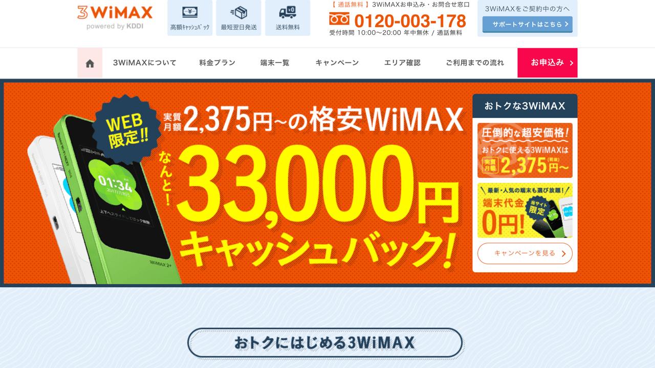 3WiMAX 10月キャンペーン