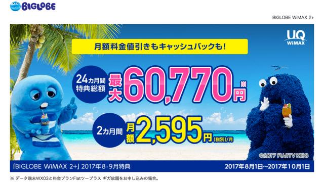 BIGLOBE WiMAX 2+ 8月キャンペーン