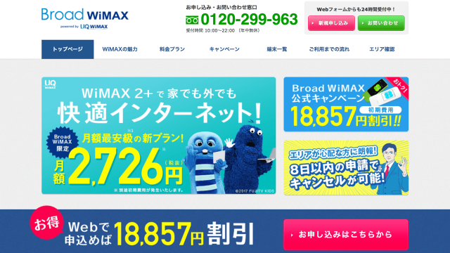 Broad WiMAX 8月キャンペーン