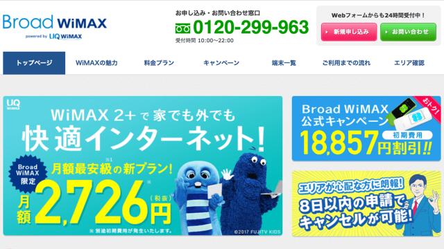 Broad WiMAX キャンペーン