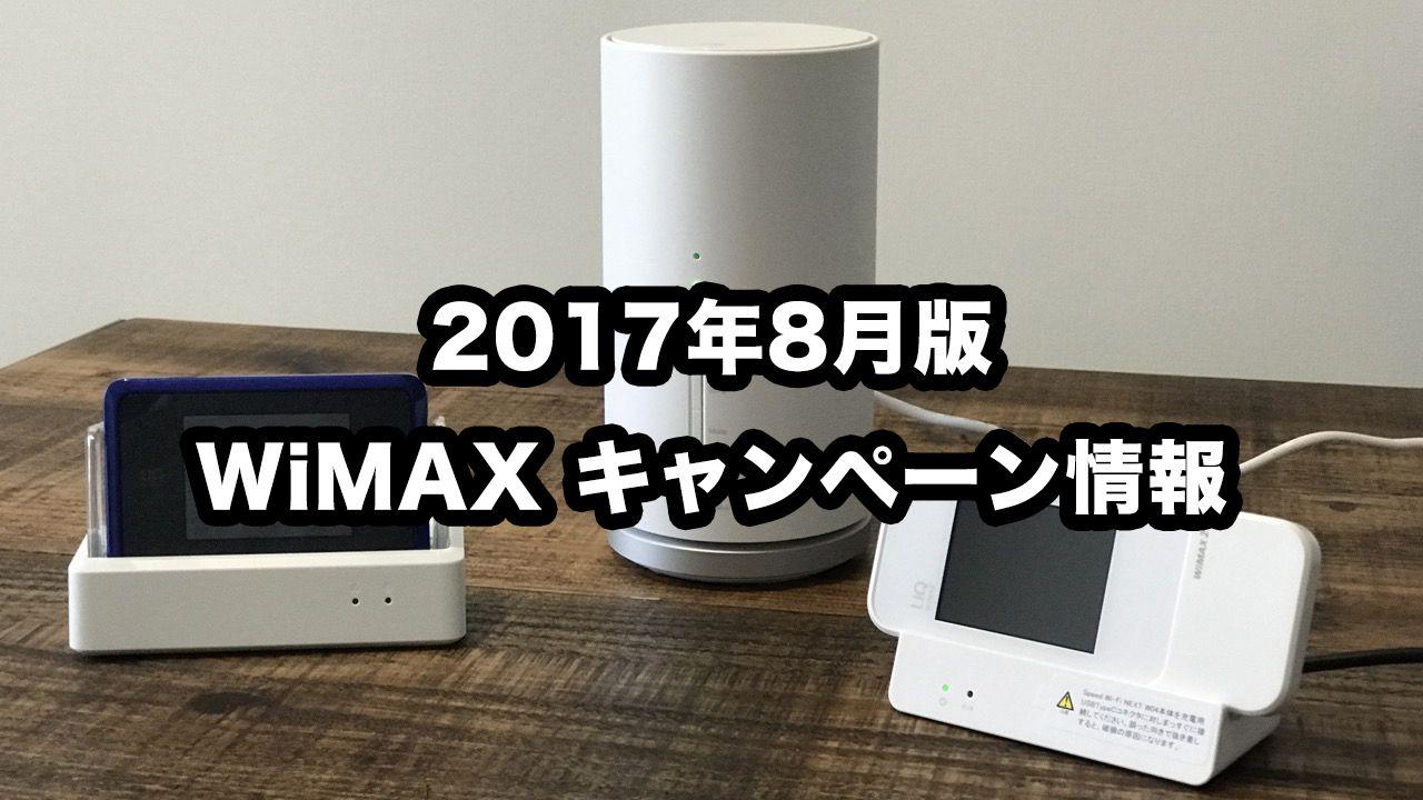 WiMAX 8月キャンペーン