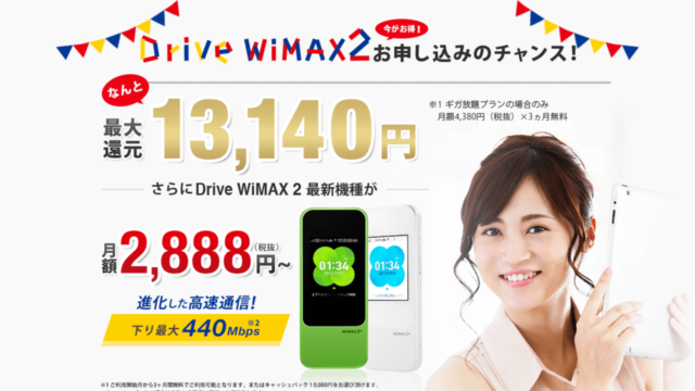Drive WiMAX キャンペーン