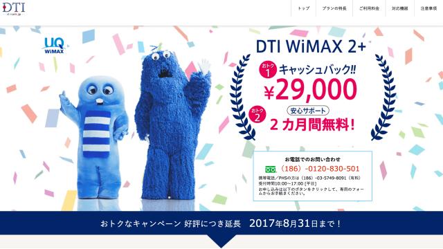 DTI WiMAX 2+ 8月キャンペーン