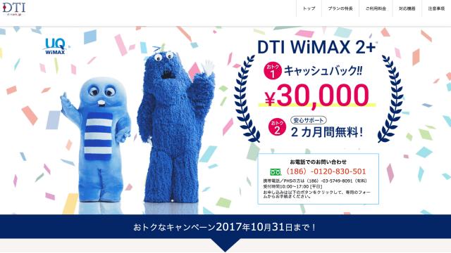 DTI WiMAX 10月キャンペーン