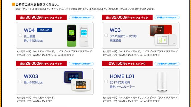 GMOとくとくBB WiMAX 10月キャッシュバック一覧