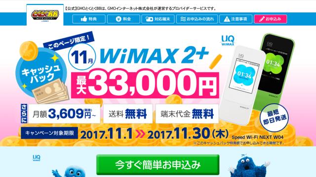 GMOとくとくBB WiMAX 11月キャンペーン