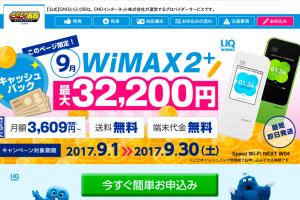 GMOとくとくBB WiMAX 9月キャンペーン