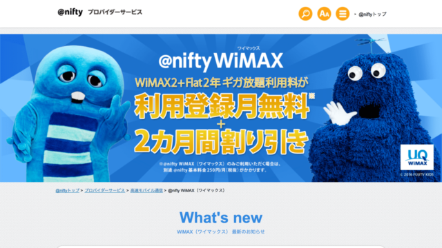 @nifty WiMAX 12月キャンペーン