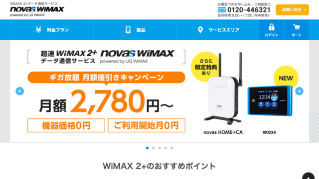 novas WiMAX キャンペーン