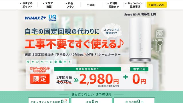 So-net WiMAX L01限定 10月キャンペーン