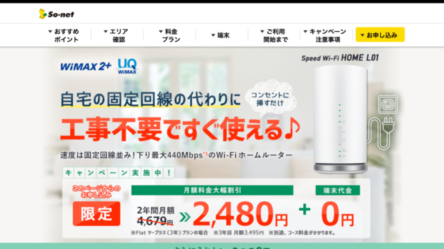 So-net WiMAX 1月 L01限定キャンペーン