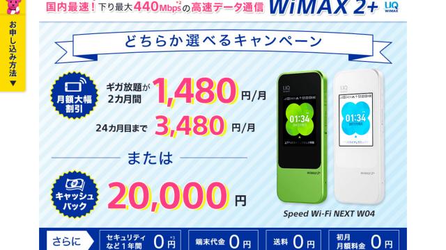 So-net モバイル WiMAX 2+ 8月キャンペーン