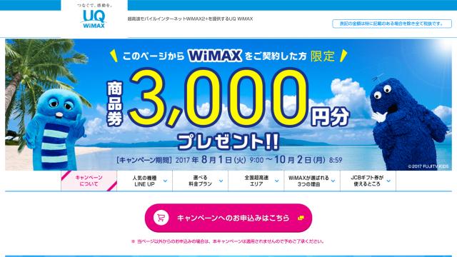 UQ WiMAX 8月キャンペーン