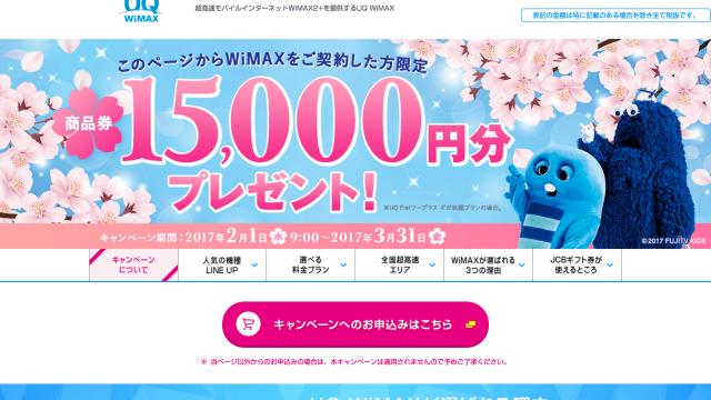 UQ WiMAX 3月キャンペーン