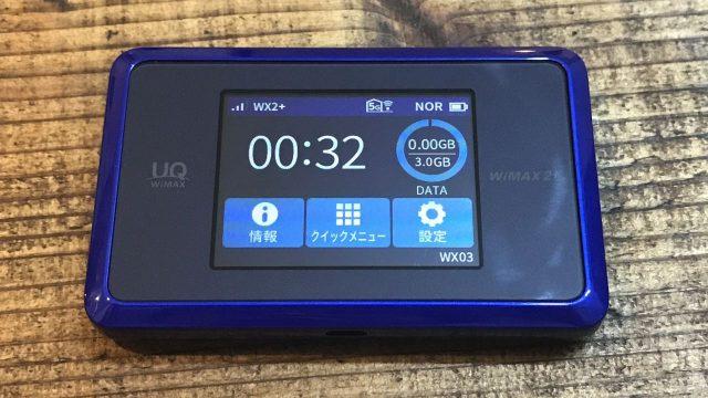 WX03 タッチパネル ディスプレイ