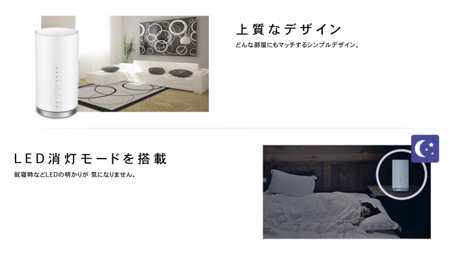 Speed Wi-Fi HOME L01 デザイン