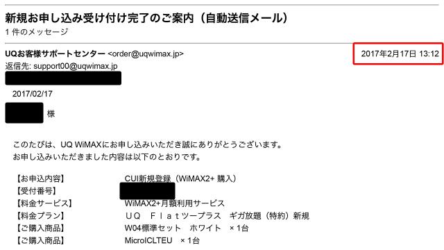 受付完了メール