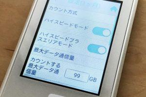 WiMAX ハイスピードプラスエリアモード