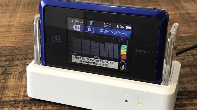 WX03 電波インジケータ