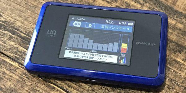 wx03_indicator
