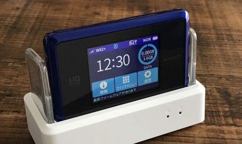 Speed Wi-Fi NEXT WX03 外観