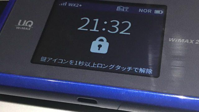 WX03 ロック解除画面
