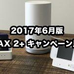 WiMAX 6月キャンペーン