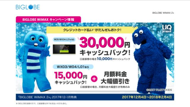 BIGLOBE WiMAX 2月キャンペーン