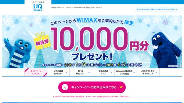 UQ WiMAX 2月キャンペーン