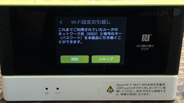 W05 Wi-Fi設定お引越し
