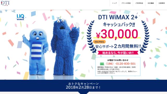 DTI WiMAX 2月キャンペーン