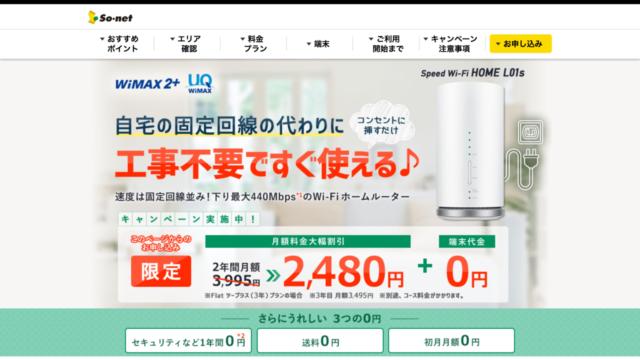 So-net WiMAX L01s 3月キャンペーン