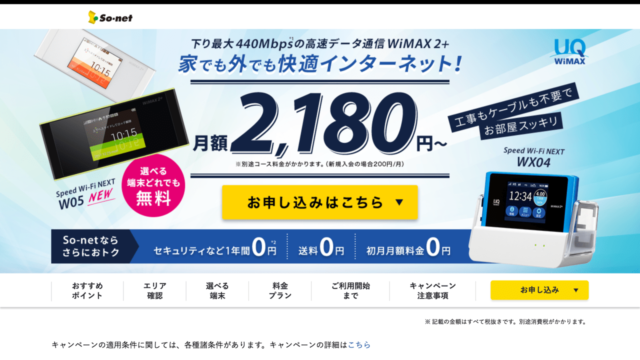 So-net WiMAX 2月キャンペーン
