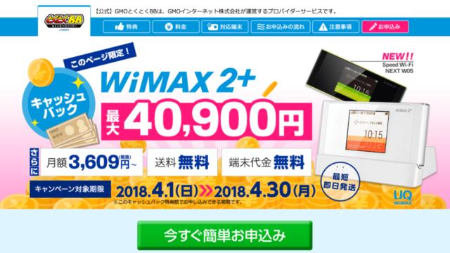 GMOとくとくBB WiMAX 4月キャンペーン