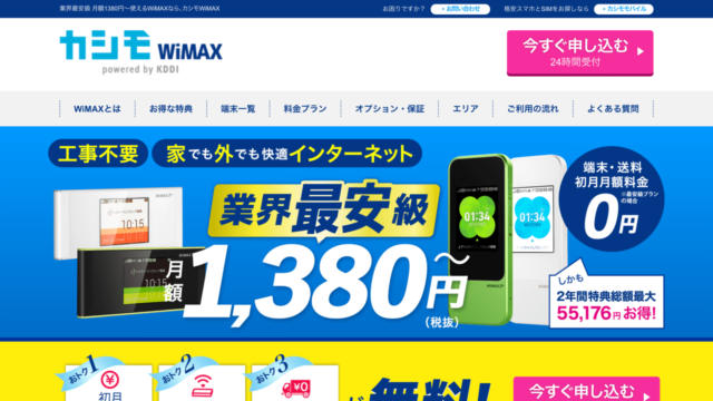 カシモWiMAX 5月キャンペーン