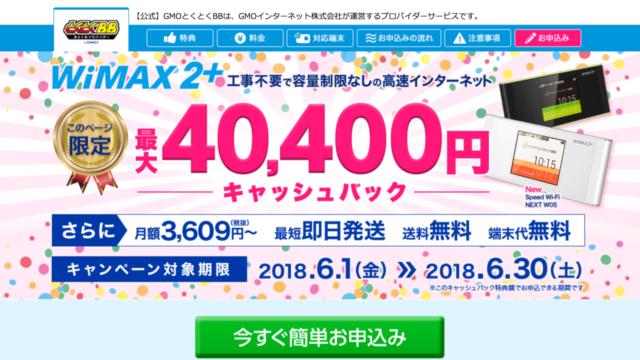 GMOとくとくBB WiMAX 6月キャンペーン