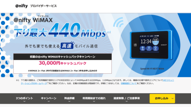 @nifty WiMAX 6月キャンペーン