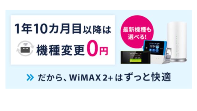 So-net WiMAX 機種変更0円