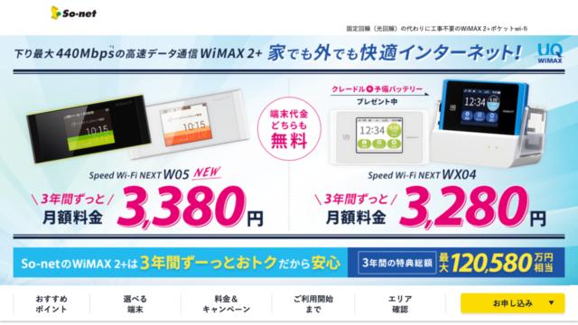 So-net WiMAX 7月キャンペーン