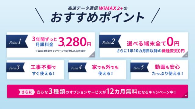 So-net WiMAX おすすめポイント