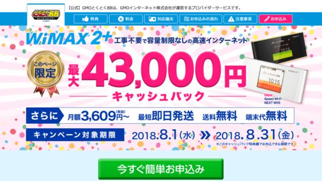 GMOとくとくBB WiMAX 8月キャンペーン
