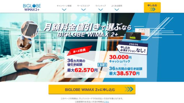 BIGLOBE WiMAX 9月キャンペーン